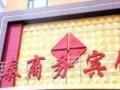 佳泰连锁商务宾馆加盟 酒店 投资金额 50万元以上