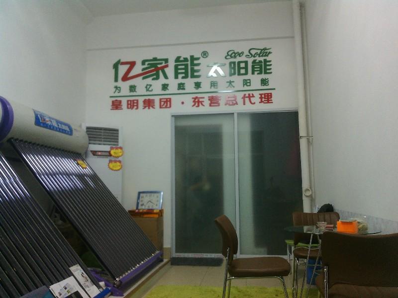 东营亿家能太阳能总代理,销售,安装,维修