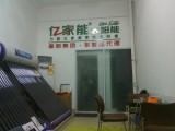 东营亿家能太阳能销售,安装,维修