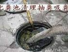 阜新市市政管道清洗专业抽化粪池机器人检测化粪池清淤