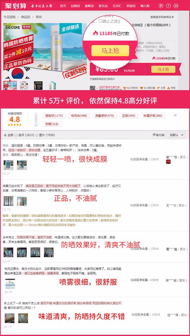 韩国水晶防晒喷雾 正品 可授权 可开发票