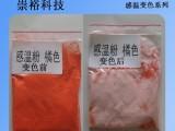 供应油墨用感温变色粉 注塑用温变粉 有色变无色热敏变色粉