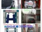 邢台 全自动电脑洗车机 加油站 汽车美容 洗车店 必备