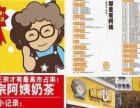 上海阿姨奶茶加盟沪上阿姨加盟费多少怎么加盟开店