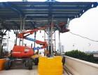 东莞桥头出租建筑工地用曲臂式高空车 升降车出租