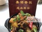 黄焖鸡米饭培训加盟 快餐黄焖鸡大盘鸡加盟