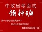 江苏公务员省考面试结构化流程是什么中政为您解答