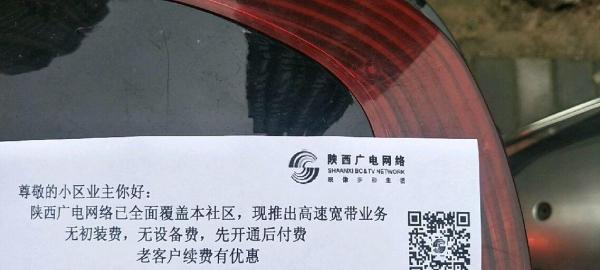 广电网络电视安装服务