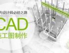 南京CAD培训学校,南京CAD培训机构哪家专业