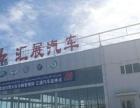 托克逊县 新建 4S汽车展厅对外招租!!!