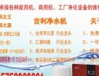 专业家电、净水机维修,吉利净水机厂价直销