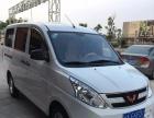 罗源县 专业大、小面包车,商务车,多天租包月出租