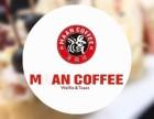 上海如何代理漫咖啡 上海漫咖啡加盟