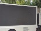 大理LED广告宣传车户外流动LED广告灯箱