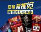 上海淘宝美工专业辅导培训,快速淘宝开店培训班