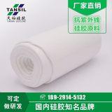 天桉厂家直销抗紫外线硅胶原料 耐侯性佳 量大价优