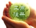 专业代理广州公司工商注册 代理记账 代理报税