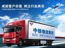 中铁物流公司