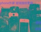 苹果iphone6/6plus手机屏幕外屏玻璃维修