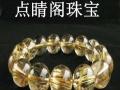 粤饰粤美加盟 珠宝玉器 投资金额 5-10万元