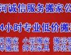 ,漯河诚信服务搬家公【24小时专业低价搬运】 漯河市专业