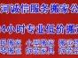 。漯河诚信服务搬家公【24小时专业低价搬运】 漯河市专业