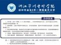 哪些专业在杭州最受欢迎 最好找工作?来看看你的专业排第几