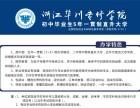 哪些专业在杭州较受欢迎 较好找工作?来看看你的专业排第几