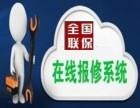 技术支持~ 桐乡申菱空调报修)各区域售后服务总部电话