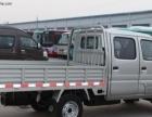 特快货物专运双排小货:长途包车、拉货出租,搬家