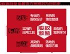 郑州股权激励总裁班课程,2天1晚实训营