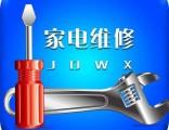上海闸北检修维修杨子油烟机维修中心