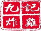 九记老北京炸鸡加盟费多少钱?加盟九记老北京炸鸡怎么样?