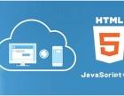 广州HTML5培训学校价格