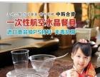 中韩合资 一次性水晶餐具 无加盟费 创业有保障