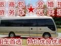 北京10至39座中巴出租 旅游包车 接机 剧组,