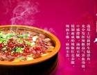 重庆水煮鱼加盟 沸腾水煮鱼加盟