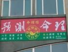 潍坊风水命理馆 算卦 八字