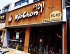 校村韩国炸鸡店加盟怎么样 kyochon炸鸡加盟费多少