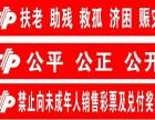 中国福利彩票转让啦