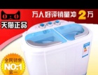 山东小鸭迷你双缸洗衣机