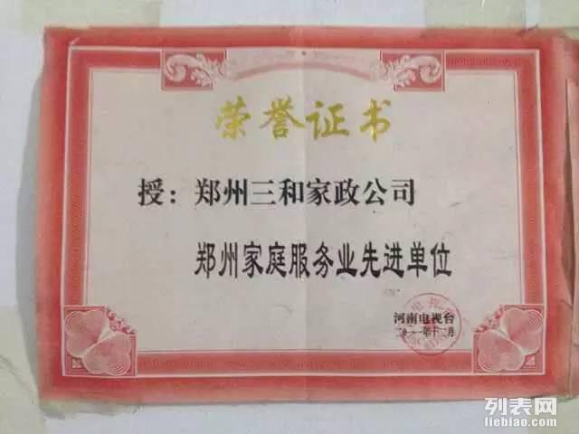 郑州三和家政公司专业保姆 月嫂 育婴师