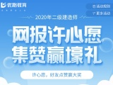 中山二级建造师培训中心