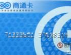 资和信商通卡--全国通用 回收商通卡