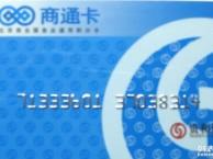 商通卡回收首选回收中心 大量高价收购商通卡