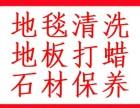 地毯清洗上海清洗公司 提供地板清洗打蠟 水磨石翻新