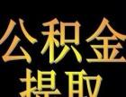 扬州公积金专业提取