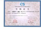全国办理信息系统建设和服务能力评估体系CS