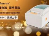 物流面单快递打印机选佳博蜂巢终端GP-1824D条码打印机