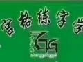 延吉中宫格培训中心